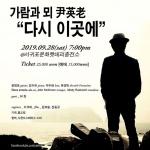 '가람가 뫼 윤영로-다시 이곳에' 콘서트, 오는 28일 개최