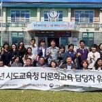 구좌중앙초, 전국 시.도교육청 다문화교육 담당자 학교 방문