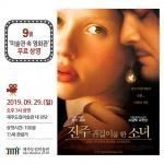 제주도립미술관, 영화 '진주 귀걸이를 한 소녀' 무료 상영