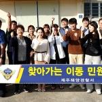 제주해양경찰서, 조천 어촌계서 '찾아가는 민원서비스' 제공