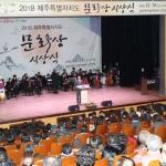 제58회 '제주특별자치도 문화상' 9개 부문 수상후보자 공모