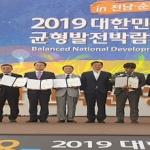제주시, 대한민국 균형발전박람회 일자리 우수 기관 표창 수상