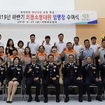 서귀포소방서, 하반기 의용소방대 임명장 수여식 개최