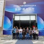 사진작가협회 제주지회, 제9회 중국 도균국제 촬영전람회 참가