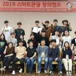 제주대 공학센터, 스마트관광 창의캠프 개최