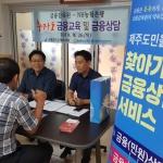 금융감독원-농협은행, 추자도 주민위한 금융교실 운영