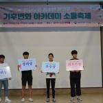 제주지방기상청, 청소년 방과후 기후변화 아카데미 소통축제 개최