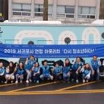 버프, 2019 서귀포시 연합 아웃리치 '다시 청소년이다!' 개최