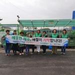 애월읍, 새마을부녀회 환경기초질서확립 합동단속