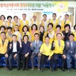 용담2동적십자봉사회, 결성 10주년 기념식 개최