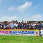 대기고 총동문회, 하반기 골프대회 개최