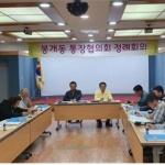 봉개동·통장협의회, 10월 정례회의 개최