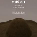 민속자연사박물관, '제주의 향기를 품다' 순화특별전 개최