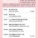 제주학연구센터, 서울서 '찾아가는 제주문화 아카데미' 운영