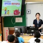 한라신협, 광양초 방문 '1조합1교' 금융교육 실시