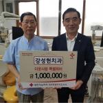 강성현치과, 이웃사랑 특별회비 100만원 기탁
