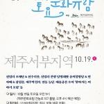 제주문화포럼, '토요 문화유람' 10월 탐방 참가자 모집