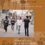 조성일 밴드 제주 가을 콘서트, 12일 개최