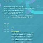 전문무용수지원센터, '라운드 테이블' 토론회 개최