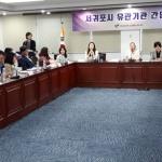 여성긴급전화1366 제주센터, 서귀포시 유관기관 간담회 개최