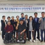 제20회 제주국제장애인인권영화제조직위원회 출범식 개최