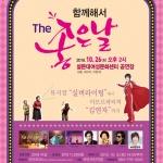 설문대여성센터, 26일 개관50주년 'The 좋은 날' 기획공연