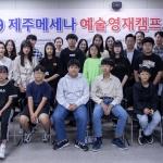 제주메세나협회, '2019 제주메세나예술영재' 캠프 진행