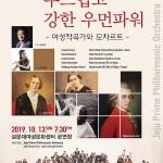 제주프라임필하모닉오케스트라 '부드럽고 강한 우먼파워' 공연