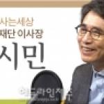 유시민 이사장, 12일 노무현재단 제주위원회 특강