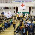 제40회 적십자 봉사원 대회 개최