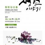 '청헌 이야기' 수묵캘리 개인전...14일 개최