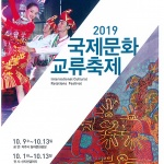 '2019 국제문화 교류축제' 제주 탐라광장서 개최