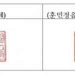 제주 공인(公印) '훈민정음' 글자체 변경, 아직도 안됐다