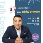 2019 소상공인 경영포럼, 옥주부 정종철의 토크콘서트 개최
