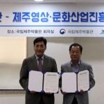 국립제주박물관, 제주영상‧문화산업진흥원과 업무협약