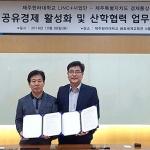 제주경제통상진흥원-제주한라대학교, 공유경제 활성화 협약체결