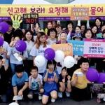 여성긴급전화1366 제주센터, 보라데이 연대캠페인 전개
