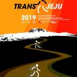 '2019 Trans Jeju 울트라 트레일러닝 대회' 개최