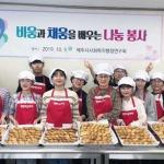 제주시사회복지행정연구회, '사랑의 빵' 나눔 봉사