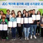 JDC, '책가득 꿈가득' 수기 공모전 시상식 개최