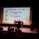 표선면, 주민참여예산 우수사업 사례 발표 장려 수상