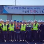 한국공항공사, 제주공항 항공유 급유시설 안전실천 결의대회 개최