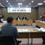 용담1동통장협의회, 10월 정례회의 개최