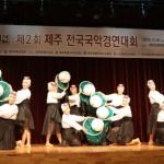 서귀포문화원민속보존예술단, 제2회 제주전국국악경연대회 '우수상'