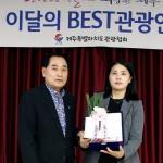 제주관광협회, 'Best 관광인' ㈜에버그린 강윤미 팀장 선정