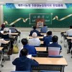 제주시농협, 친환경농업협의회 창립총회 개최