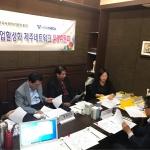 사회적기업활성화 제주네트워크, 제2차 운영위원회 개최