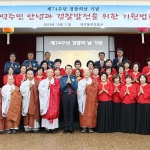 제주동부경찰서, 제74주년 경찰의 날 기념법회 개최