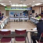 용담2동, 자생단체장 회의 개최