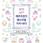 2019 제주프린지페스티벌 18일 개막